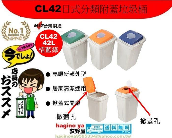 6入組免運/荻野屋/CL42日式分類附蓋垃圾桶/垃圾桶/環保置物桶/掀蓋垃圾桶/CL42/直購價