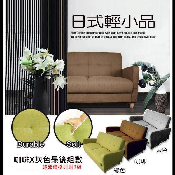 新品出清 沙發 【179購物中心】日式輕小品-Candy- 雙人沙發-兩人座布沙發-下殺$3499-咖啡色最後組數