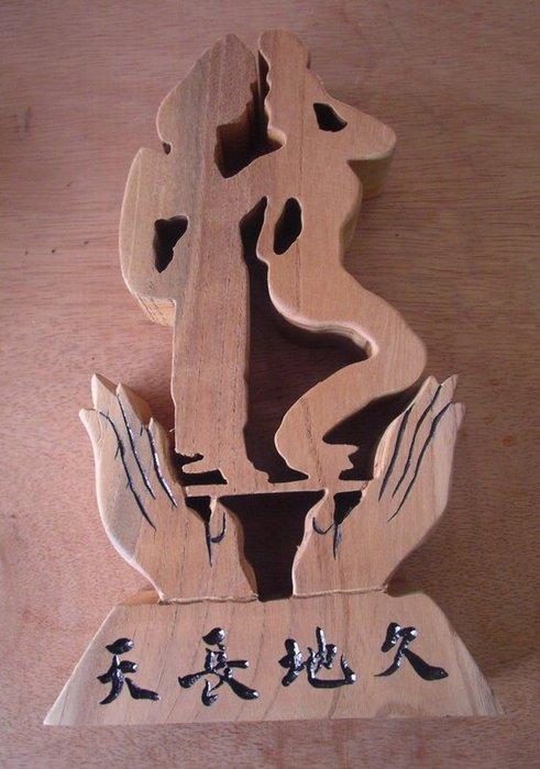 (禪智木之藝)立體雕刻藝術工廠直營-天長地久
