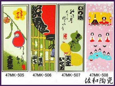 ~佐和陶瓷餐具~【47MK505-508掛簾】門簾/窗簾/裝飾