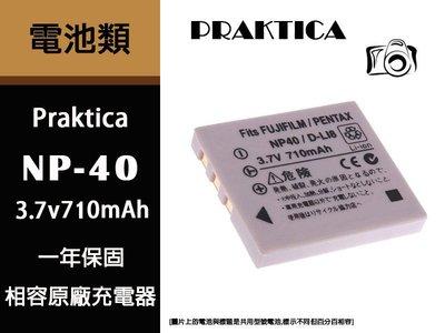 Praktica 鋰電池 5403 6...