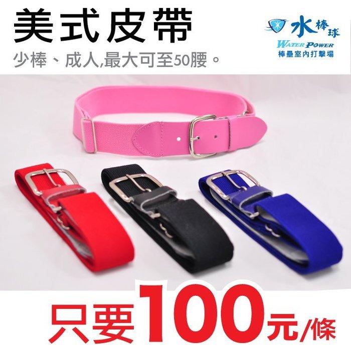 """美式皮帶,棒壘球運動皮帶,鬆緊帶腰際,可彈性伸縮,50""""以上可用,粉紅、黑、寶藍,100/條"""