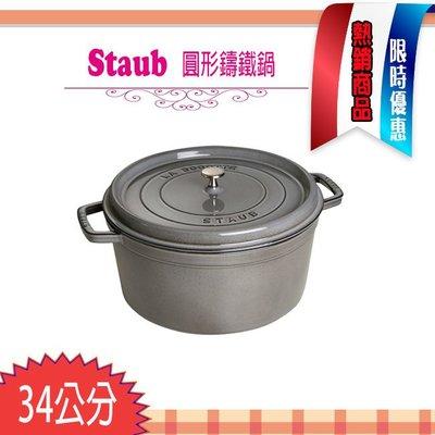法國Staub  La Cocotte 鑄鐵鍋 琺瑯鍋 圓形 湯鍋 燉鍋 (石墨灰) 34cm 現貨