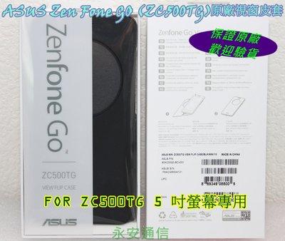 【永安】保證原廠 ASUS ZenFone GO ZC500TG 原廠智慧透視皮套 保護殼 保護套 手機套 原廠皮套