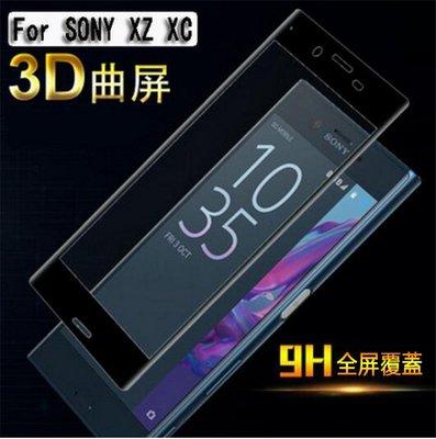 熱賣索尼 XZ XR XC 全屏覆蓋3D曲面熱彎鋼化玻璃膜 F8331 F8332 9H高硬度 防刮耐磨手機螢幕保護貼