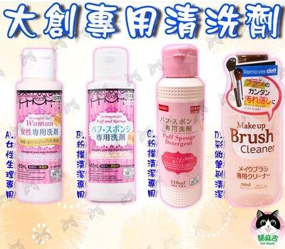 貓麻吉 日本 DAISO 大創專用清潔劑 80ml/110ml/150ml 女性生理/粉撲/彩妝筆刷 現貨
