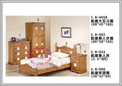 美生活館--實木西班牙磁磚系列--凱撒 3.5尺單人床--也可訂白色或雙色--可選床頭櫃/衣櫥等