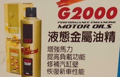 【6罐合購/特惠】2018最新效期/ 現貨/德國 G2000 液態金屬油精 增強馬力提高負載功能修補汽缸壁 恢復新車性能
