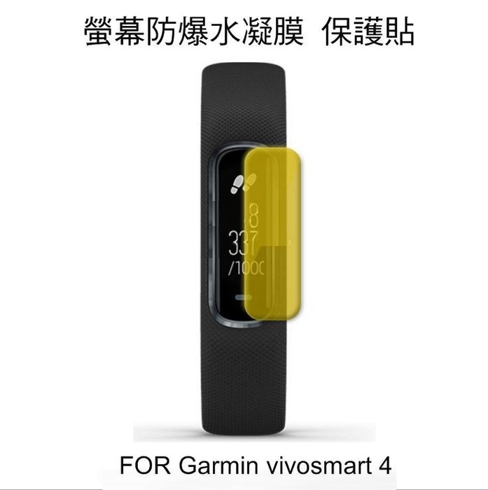 --庫米--Garmin Vivosmart 4/ Vivosmart HR 螢幕保護貼 水凝膜 保護貼 不破裂