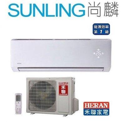 尚麟SUNLING 禾聯 1級 變頻 單冷 一對一冷氣 HI-G72 10~12坪2.5噸 另有HI-N721 來電優惠 新北市
