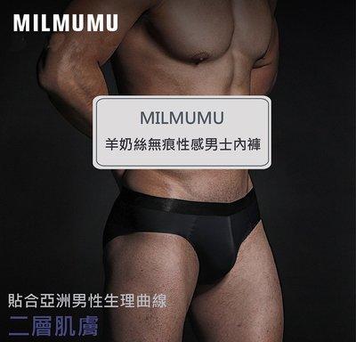 MILMUMU男款羊奶絲無痕性感三角褲840376