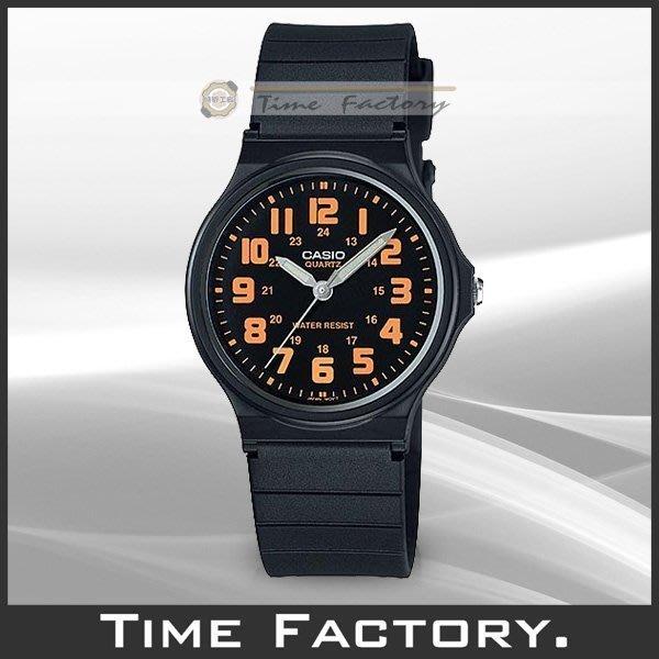 【時間工廠】全新 CASIO 簡約指針休閒款 MQ-71-4B 考生 考試專用 考場必備