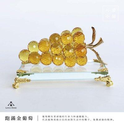 (台中 可愛小舖)晶瑩飽滿 葡萄 果實纍纍 豐收 招財 發財 水晶玻璃 風水擺飾