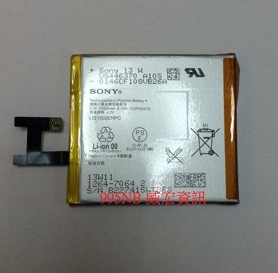 索尼 SONY Xperia Z C6602 C6603 LT36i LT36H L36H 換電池 手機維修 充電異常