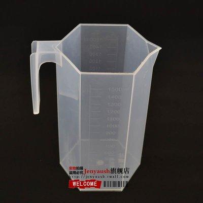 橙子的店  小學數學 科學實驗 1.5升(1500ml)優質食品級塑料量杯