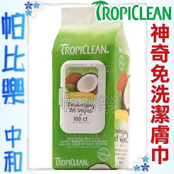 ◇帕比樂◇美國Tropiclean犬貓用神奇柔膚巾100入,快速清潔香噴噴,單次5元就清潔完畢,椰子系列