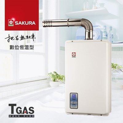 【全新品 舊換新】櫻花 13公升 數位恆溫 強制排氣 熱水器 SH-1333 可取代 SH-1335 SH-1331