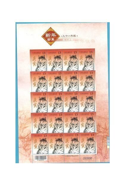 新年郵票 98年版  四輪虎 大全張 1 版