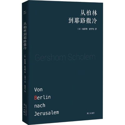 PW2【宗教 哲學】從柏林到耶路撒冷