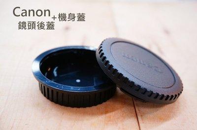 【中壢NOVA-水世界】副廠 CANON EF系列 單眼 相機 前後蓋 (鏡頭後蓋 + 機身前蓋) 一組