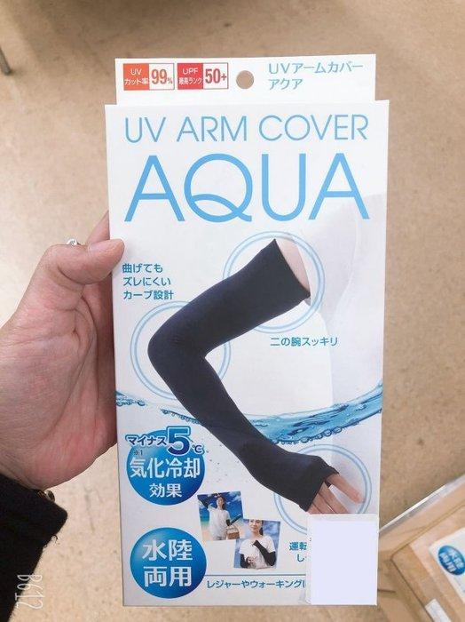 (現貨商品) 牛牛株式會社**日本空運代購 AQUA水陸2用涼感防曬袖套