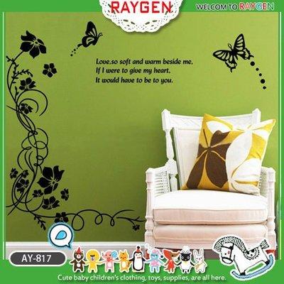 八號倉庫  壁貼  兒童房 店面 佈置 卡通 DIY 牆貼 組合貼 情境 花與蝴蝶【AY817】