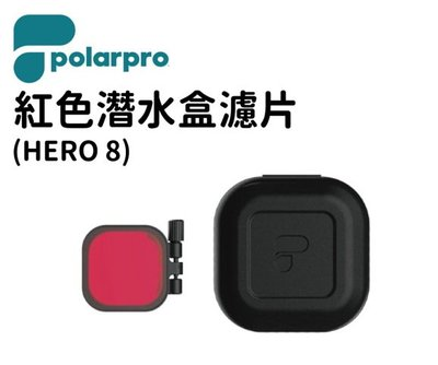 【Gopro hero 8 深潛組合出租】Gopro 8 + 防水殼 + 漂浮桿+濾鏡 潛水 自由潛水