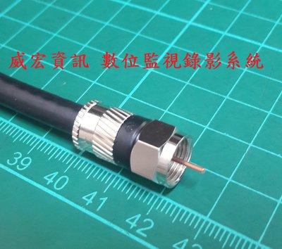 第四台 有線電視線 數位電視 同軸纜線 視訊 監控 DVR 5C 2V 視訊線 RG6U 128編織 2米 影音訊號線