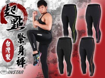 【31100】INSTAR 起點 男女緊身長褲(台灣製 慢跑緊身褲 路跑 籃球內搭褲