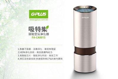 【附家用變壓器+2組濾網】G-PLUS 吸特樂車用智能空氣淨化器 FA-CA001S 車用清淨機 負離子殺菌