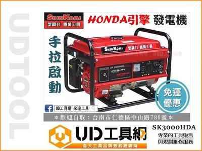 免運 @UD工具網@ 台灣型鋼力 HONDA 引擎發電機 本田引擎 SK3000HDA 汽油發電機 手拉式發電機