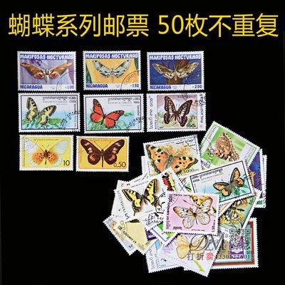 有一間店~外國郵票精美蝴蝶主題郵票50枚動物專題不同郵票中型信銷蓋銷票#規格不同 價格不同#