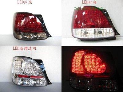 ※Tokyo東京車燈部品※凌志LEXUS GS300 GS-300 晶鑽LED尾燈 紅白/紅黑/透明