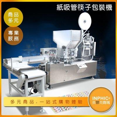 INPHIC-全自動吸管筷子紙包裝機 環保吸管專用包裝機-IMBA061104A