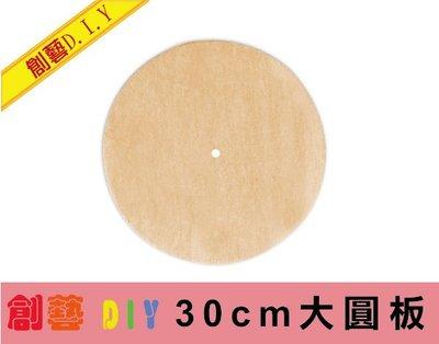 創藝黏土DIY 木器*30cm 大圓板 時鐘面板 大圓木片 可搭配 超輕土 輕質土 甜點黏土 手作