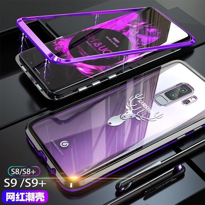 三星 S10 S10plus 手機殼 萬磁王 磁吸金屬 金屬邊框  鋼化玻璃背 金屬全包 防摔抗震 保護套