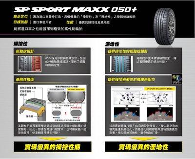 三重近國道 ~佳林輪胎~ 登祿普 SP SPORT MAXX 050+ 235/55/19 四條送3D定位