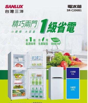 送基本安裝台灣三洋 206L 1級定頻雙門電冰箱SR-C206B1
