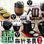 【99網購】現貨#一壺四杯旅行茶具組/ 旅行茶...