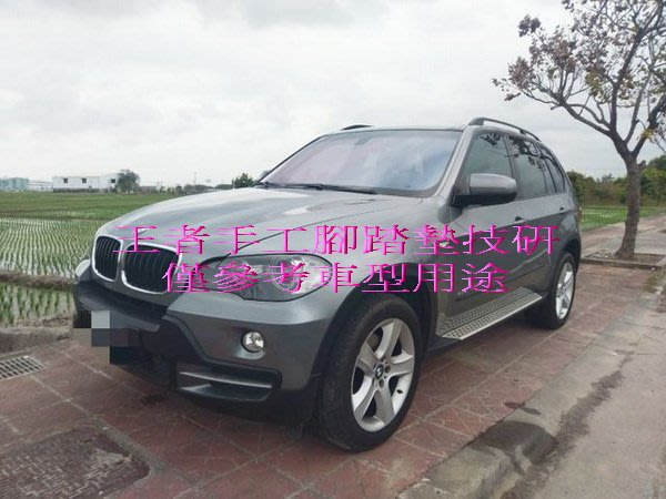 2007-2013年BMW-X5(E70)7人座頂級手工專業長絨毛汽車腳踏墊(3排+後車廂)$7,500