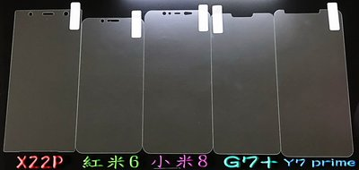 XZ2P / 紅米6 / 小米8 玻璃 LG G7+ 鋼化玻璃 華為 Y7 prime 玻璃 非滿版 附乾濕棉片+除塵貼