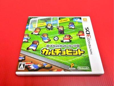㊣大和魂電玩㊣3DS遊戲系列 輕鬆玩足球 隨身足球聯盟 {日版}編號:L2---2DS 3DS 主機適用