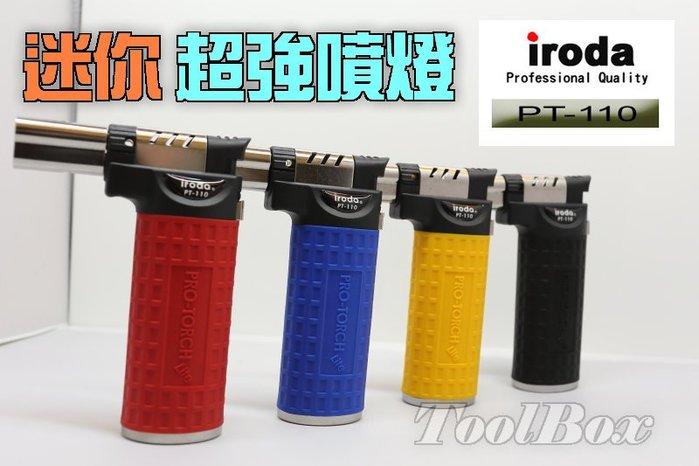 【ToolBox】iroda愛烙達/PT-110/防風打火機/ 噴火槍/打火機/瓦斯烙鐵/瓦斯焊槍/瓦斯噴槍/火雞/噴燈