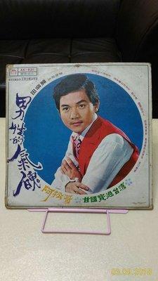 老膠情 麗歌唱片 60年代全台傳頌寶島歌王 葉啟田 男性的氣魄 黑膠唱片