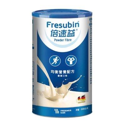 倍速益 含纖均衡營養配方 香草口味 粉狀 500g/罐  效期2021.05 6瓶免運【D000623】
