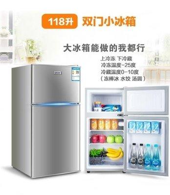 【陶陶居】小冰箱迷妳雙開雙門家用宿舍電冰箱單門式冷藏冷凍車載小型冰箱-177」