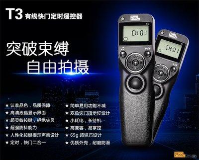 ~阿翔小舖~公司貨免運費 品色PIXEL T3/N3 Canon定時快門線 1D/5D/5D3/5D4/6D/7D/