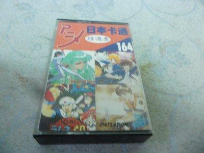 紫色小館40-------日本卡通精選集 164