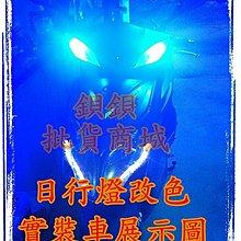 雷霆王 RACING KING 小燈 定位燈 燈眉 11色 單色 雙色 汽車.摩托車訂做 仿E46 GMS 6 遠近魚眼