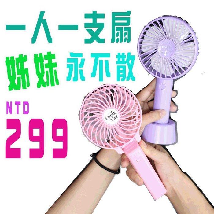 【免運+買一送一】桌立/手持兩用 風扇 三檔風量 手持風扇 涼風扇 USB充電 風扇 隨身風扇(可調速)